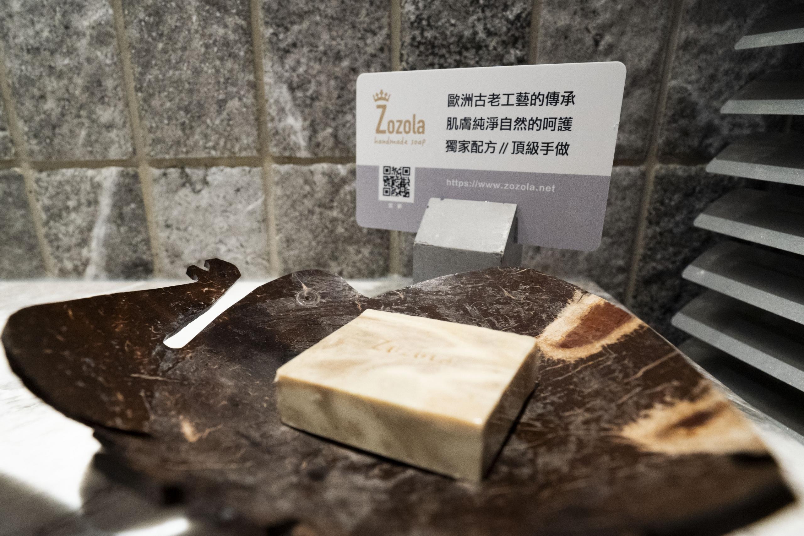 Zozola手工皂