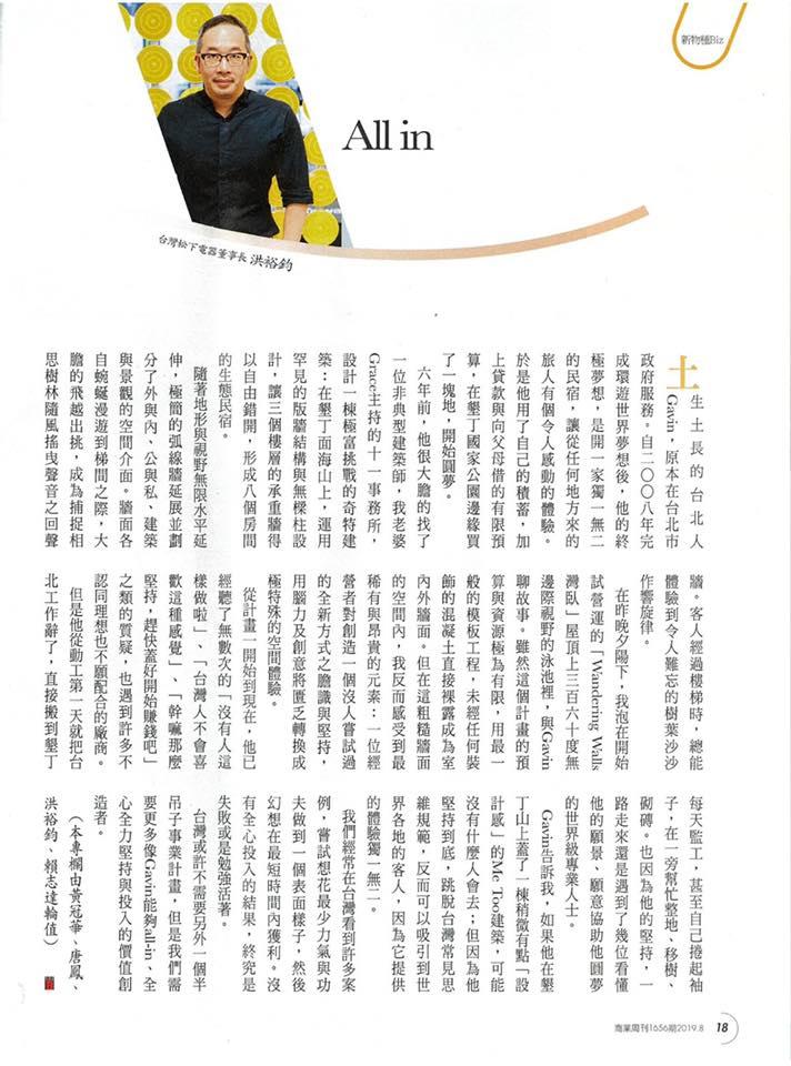 2019年8月8日 / 商業週刊專欄