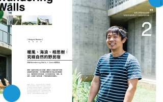 2020年6月 / Shopping Design雜誌