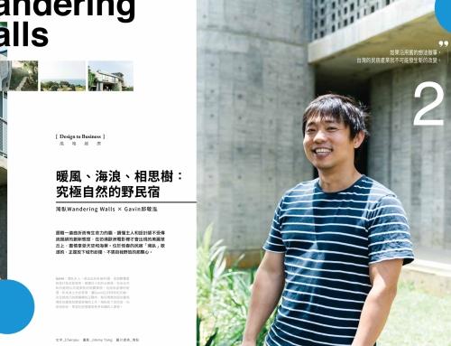 2020年6月號設計生活雜誌Shopping Design專訪灣臥-究極自然的野民宿