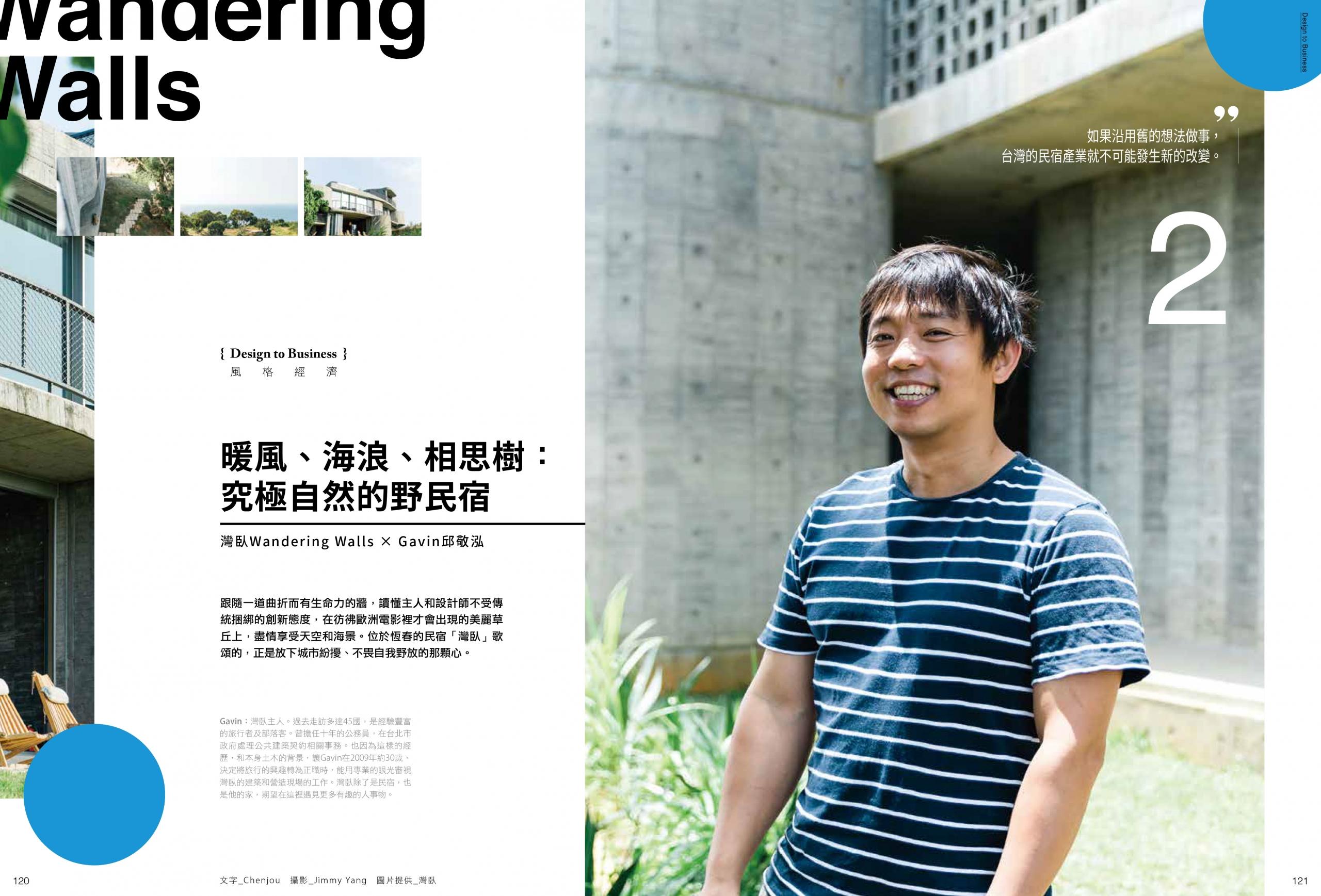 2020年6月 / Shopping Design雜誌