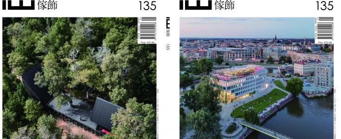 2020年9月 / IW家飾雜誌