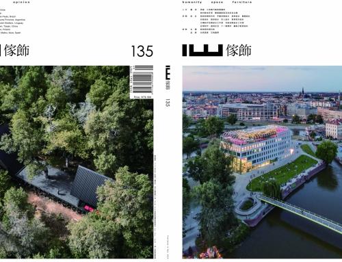 建築界上的灣臥 2020年9月號第135期IW家飾雜誌