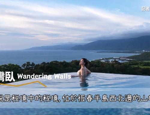 東森旅遊雲 耍廢模式全開!泡進最靠近天空無邊際泳池 超Chill度假仙境盤點