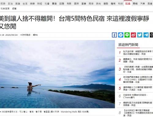 台灣5間美到讓人捨不得離開的特色民宿