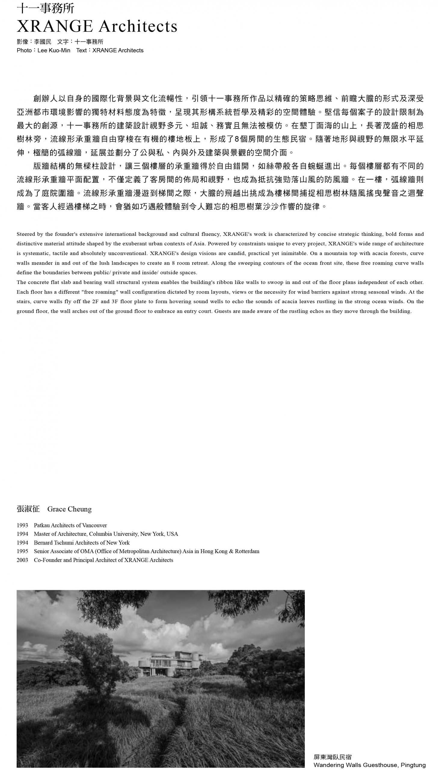 2020年10月 / IW家飾雜誌2021年刊