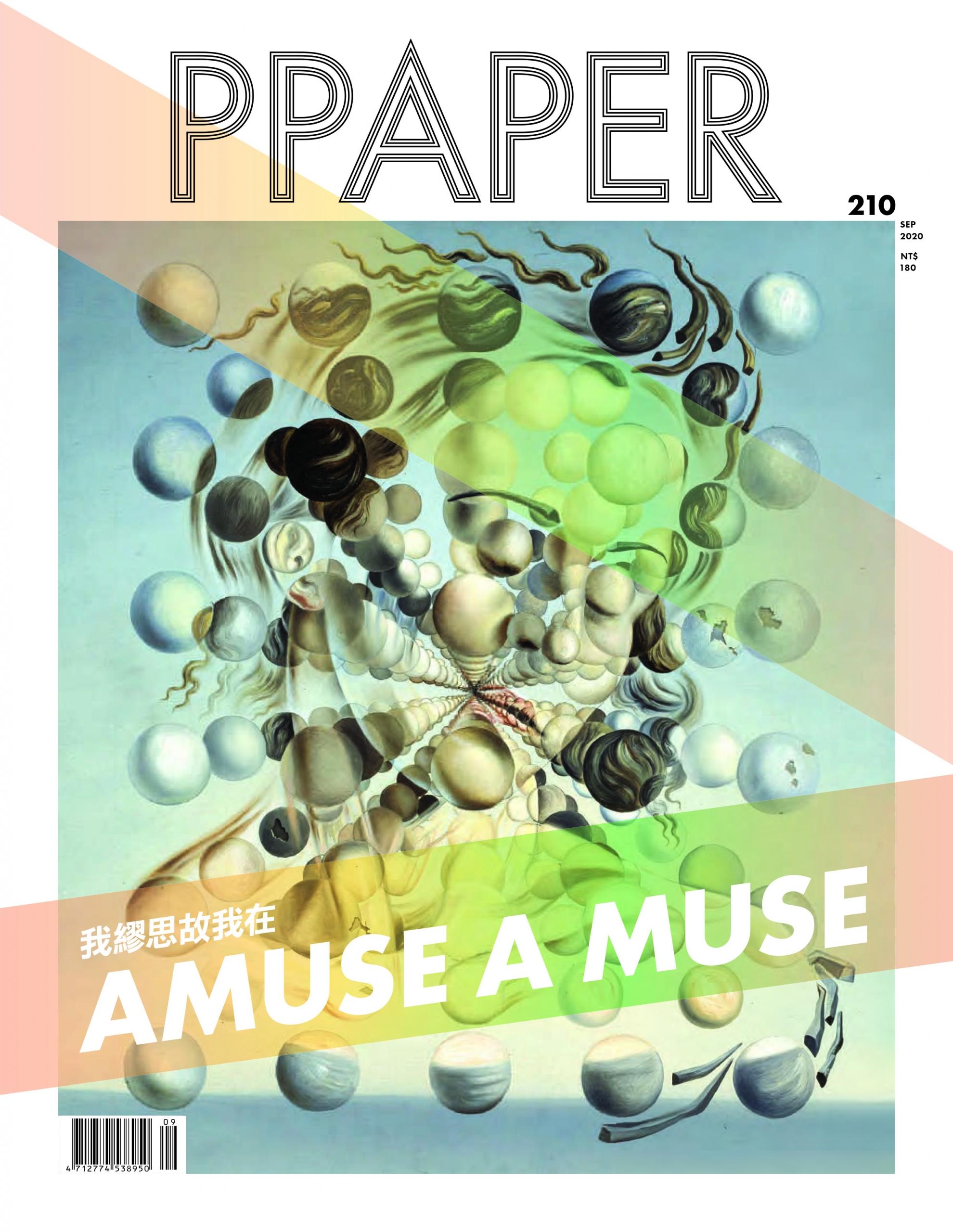 2020年9月 / 210期ppaper雜誌