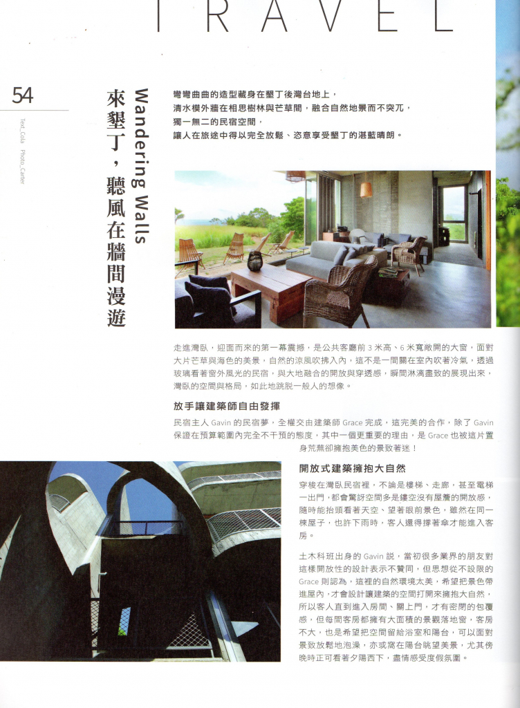 2020年LEXUS生活誌冬季專刊-灣臥