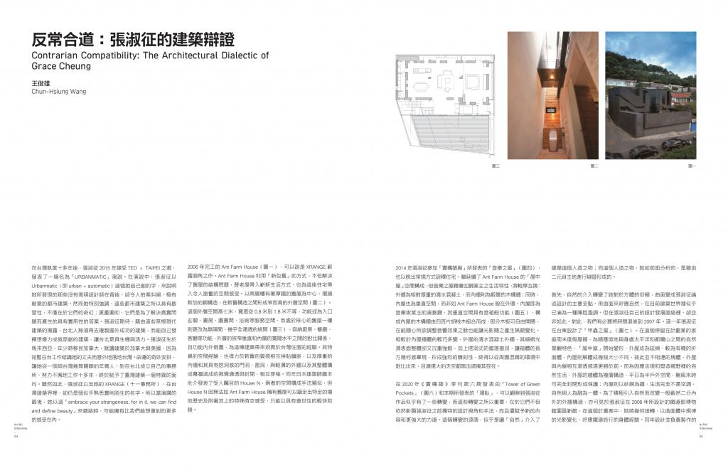 2021年3月 / 實構築季刊第八期