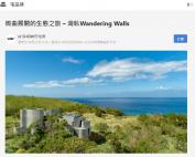 id SHOW好宅秀 / 微曲展開的生態之旅 – 灣臥Wandering Walls