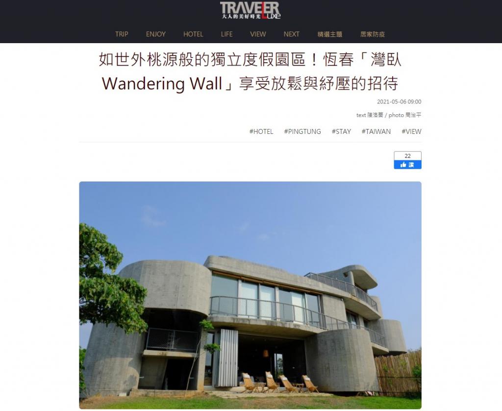 Traveler Luxe大人的美好時光 恆春「灣臥Wandering Wall」享受放鬆與紓壓的招待