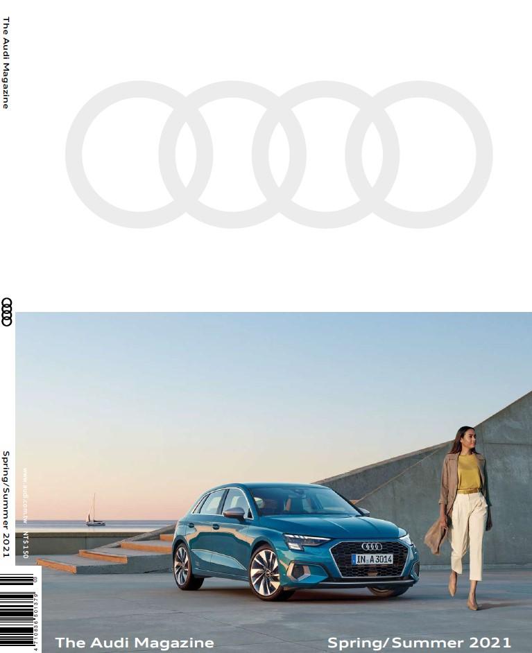 2021年 / Audi雜誌春夏號