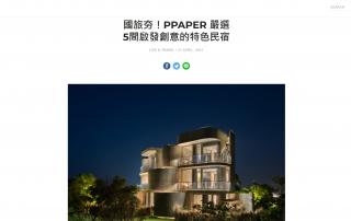 2021年4月21日 / PPAPER 嚴選 5間啟發創意的特色民宿